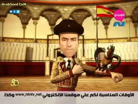 القبطان عزوز الحلقة 37 ماتادور ورأس الثور