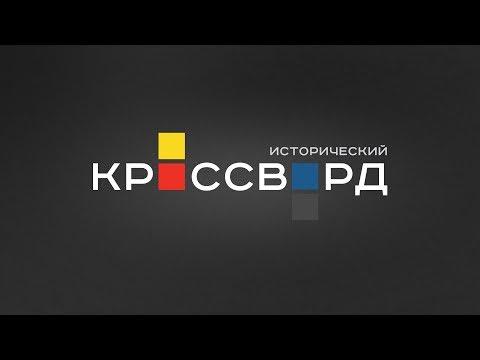 Первый всероссийский исторический кроссворд