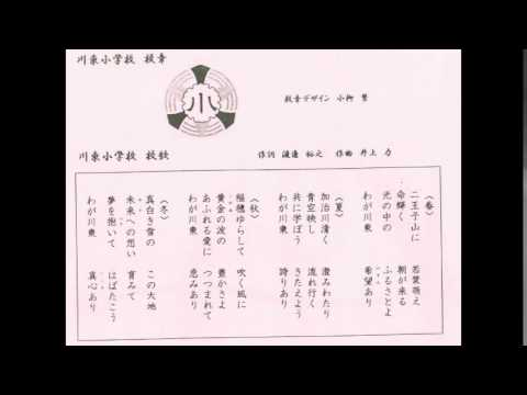 Kawahigashi Elementary School