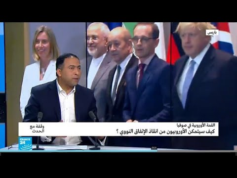 العرب اليوم - شاهد: محاولات الأوروبيون في إنقاذ الإتفاق النووي وسط موقف معقد
