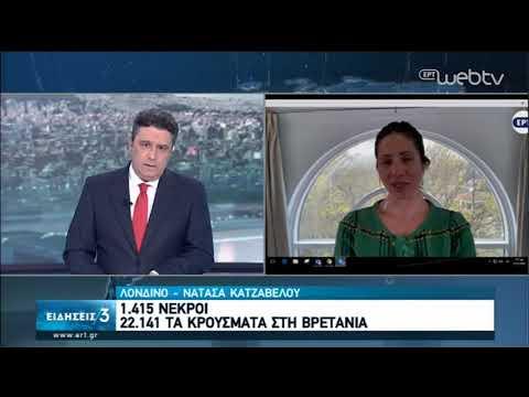 Βρετανικός Τύπος : Κριτική στα μέτρα κατά του Κορονοϊού | 31/03/2020 | ΕΡΤ