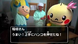 おいしく仕上げて!八百津せんべい焼印体験!!編