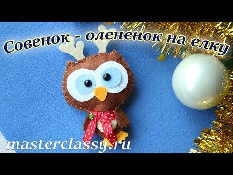 Funny Christmas tree toy tutorial.Веселая игрушка на елку: совенок - олень. Видео урок