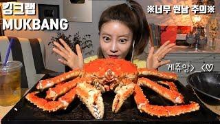 Video [ENG]킹크랩 먹방(신남주의) mukbang KingCrab 帝王蟹 キンクレプ MP3, 3GP, MP4, WEBM, AVI, FLV Januari 2019