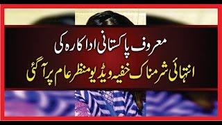 Video Pakistani Actress Ki XXX Videos Mnazar E Aam Per MP3, 3GP, MP4, WEBM, AVI, FLV November 2017