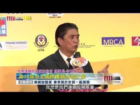【 1111創業加盟網】2015台北國際連鎖加盟暨創業展-春季展