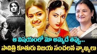 Actress Savitri Daughter Sensational Comments On Her Mother