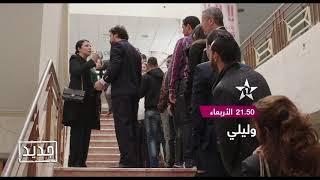جديد- الشريط المغربي - وليلي 26/02/2020 and 1=1
