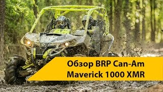 9. Обзор BRP Can Am Maverick 1000 XMR