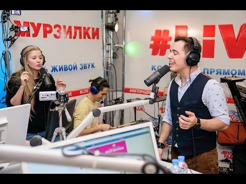 Родион Газманов – Последний снег (#LIVE Авторадио)