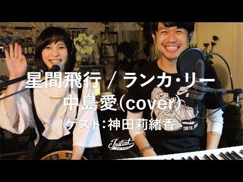 , title : '星間飛行 / ランカ・リー (中島愛) (cover)'