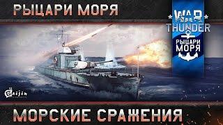 Видео к игре War Thunder из публикации: Морские сражения в War Thunder