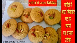 Hello Foodaholics, I hope u guys doing great. Check out this new easy yet delicious recipe of Wheat Flour Cookies..with few easy steps and make your special moments even more special with delicious dishes on my channel..keep watching.