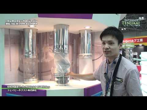 粉粒体製造ライン用コネクタ BFM fitting - ジェイピーネクスト株式会社