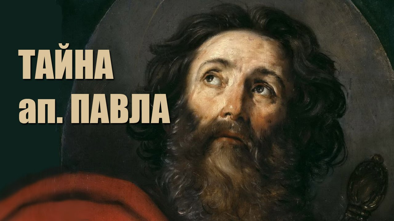 ТАЙНА АПОСТОЛА ПАВЛА | Израиль и Церковь