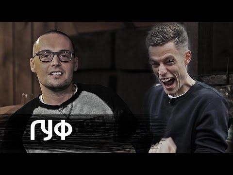 ГУФ – Большое Интервью у Юрия Дудя