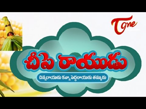 Chipay Rayudu || Jagadeka Veerudu Athiloka Sundari' Remake with Ramcharan || Kick Movie