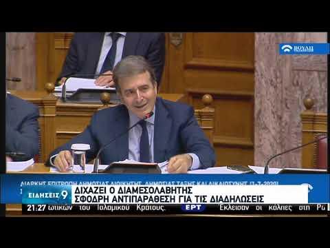 Πολιτική κόντρα για τις δημόσιες συναθροίσεις | 01/07/2020 | ΕΡΤ