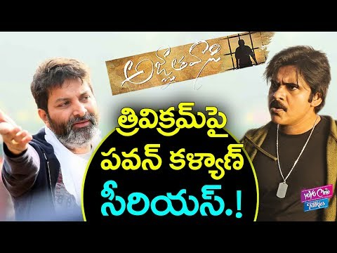 Pawan Kalyan Serious On Trivikram Srinivas || Agnathavasi latest News || YOYO Cine Talkies
