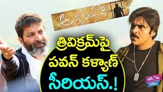 Video Pawan Kalyan Serious On Trivikram Srinivas || Agnathavasi latest News || YOYO Cine Talkies MP3, 3GP, MP4, WEBM, AVI, FLV April 2018