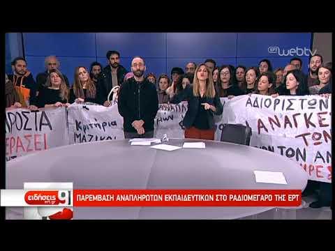 Παρέμβαση αναπληρωτών εκπαιδευτικών στο Ραδιομέγαρο της ΕΡΤ | 12/1/2019 | ΕΡΤ