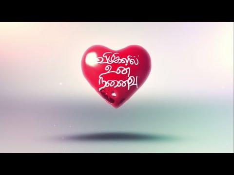 எம்மவர் படைப்பு விழிகளில் உன்  நினைவு..... பாடல்  VIZHIGALIL UN NINAIVU | INDEPENDENCE SONG | LOVER FAILURE ACHIEVERS