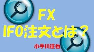 FXIFO注文とは?