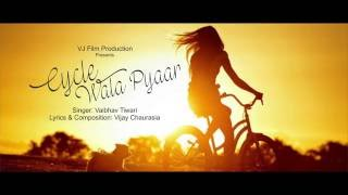"Take a tour of your School Life with ""Cycle Wala Pyaar"" from VJ Film ProductionSong - Cycle Wala PyaarSinger - Vaibhav TiwariLyrics & Composition - Vijay ChaurasiaBanner: VJ Film ProductionProducer: VJ Film ProductionDirector: Vijay ChaurasiaTo catch all the updates of ""Cycle Wala Pyaar"" log on to:Facebook - https://www.facebook.com/vjfilmproducionVJ Film Production"