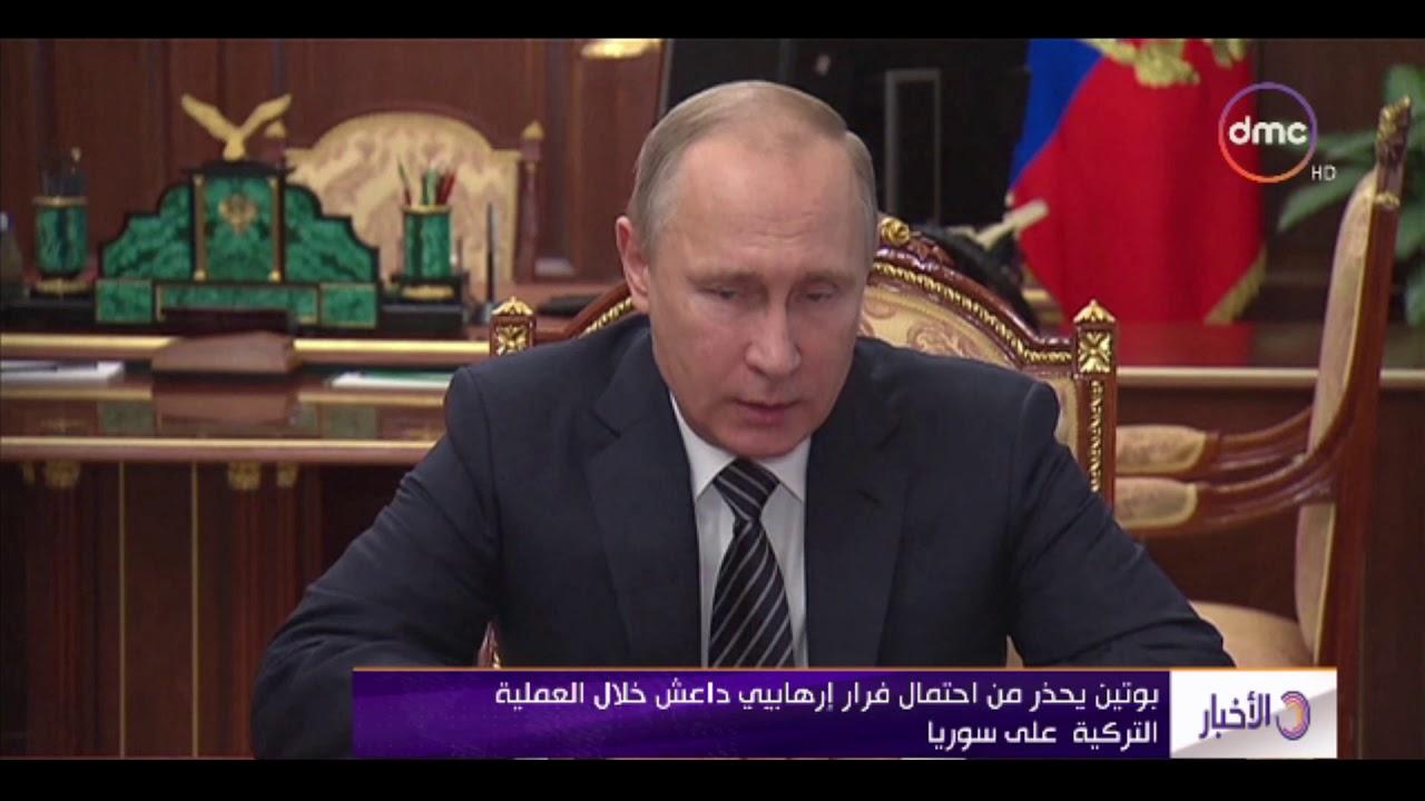 الأخبار - بوتين يحذر من احتمال فرار إرهابيي داعش خلال العملية التركية على سوريا
