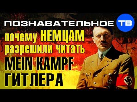 Почему немцам разрешили читать Меin Камрf Гитлера (Познавательное ТВ Артём Войтенков) - DomaVideo.Ru