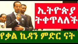 አርቲስት ዮሴፍ ገብሬ (ጆሲ) ኢትዮጵያ ትቀጥላለች | Ethiopia