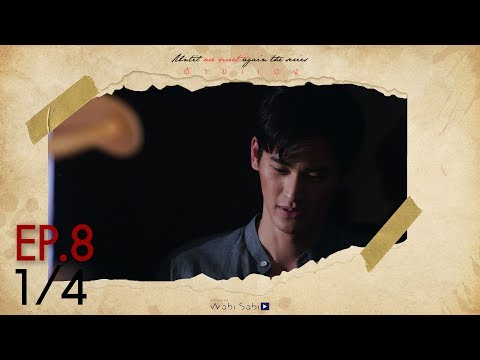 [Official] Until We Meet Again | ด้ายแดง Ep.8 [1/4]