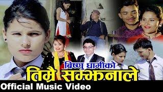 Timrai Samjhanale -  Muna Thapa Magar & Bishnu Dhami Ft. Pushpa
