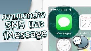 ความแตกต่างระหว่าง SMS และ iMessage