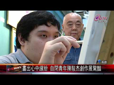 【人間衛視】2020.12.03 畫出心中繽紛 自閉青年陳駿杰創作展驚豔