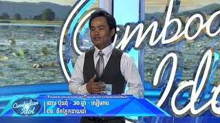Khmer TV Show - Cambodian Idol Season 3 -2017