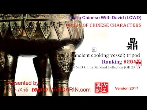 Origin of Chinese Characters - 2641 鼎 an ancient cooking vessel; tripod