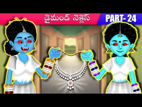 Foodie Ghosts - Part 24 | తిండి పిచ్చి దెయ్యాలు | Telugu Stories | Stories in Telugu | Ghost Stories