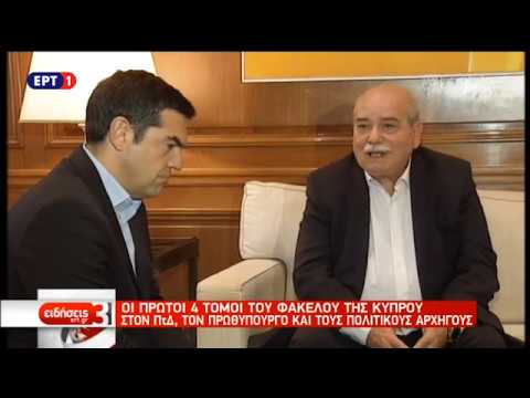 Στο φως ιστορικά στοιχεία για τα όσα διαδραματίστηκαν στην Κύπρο το 1974 | 24/10/18 | ΕΡΤ