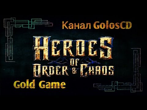 Heroes of Order & Chaos  Club 4pda ru vs DrimTeam от GolosCD