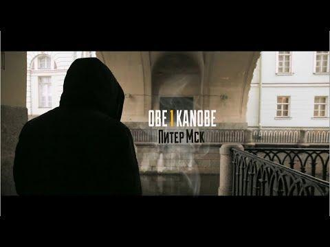 Obe 1 Kanobe - Питер Мск