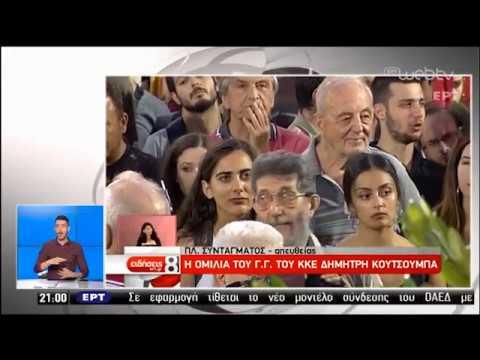 Η κεντρική προεκλογική συγκέντρωση του ΚΚΕ | 03/07/2019 | ΕΡΤ