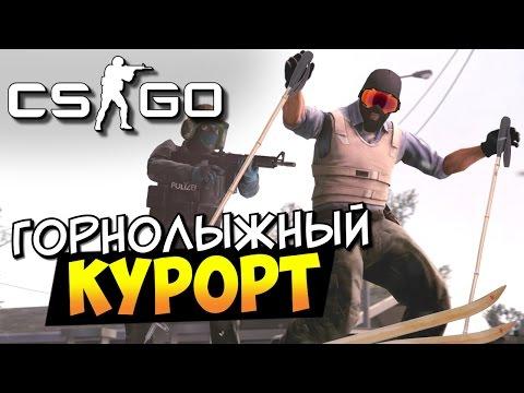 CS:GO - Горнолыжный курорт!