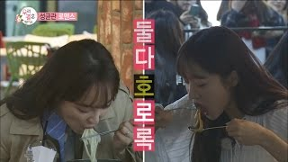 【TVPP】Gong Myung,Jung Hye Sung - Eating show with NamJoo, 공명,정혜성 - 남주(에이핑크)와 학식 먹방 @WGMGong Myung #006 Jung Hye Sung #007 : Eating show with NamJoo in university cafeteria @WGM 20170318GongMyung : ActorInstagram : https://www.instagram.com/0myoung_0526/Jung Hye-sung: ActorInstagram : https://www.instagram.com/junghyesung91/