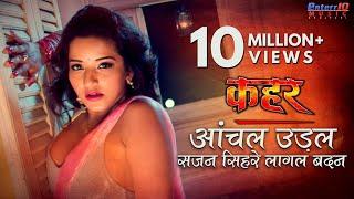 Video { आंचल उड़ल सजन सिहरे लगल बदन } NEW सुपरहिट #VIDEO_SONG | Bhojpuri Superhit 2018 | Qahar I Monalisa download in MP3, 3GP, MP4, WEBM, AVI, FLV January 2017