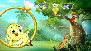 Video ट्यूनी और राजा | बच्चों की कहानी | Kahani | New Hindi Kahaniya | Hindi Fairy Tales | Tooni toon TV MP3, 3GP, MP4, WEBM, AVI, FLV September 2018