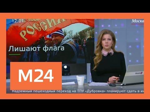 Болельщикам на Олимпиаде запретили приносить на трибуны флаг России (видео)