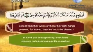 Quran translated (english francais)sorat 70 القرأن الكريم كاملا مترجم بثلاثة لغات سورة المعارج