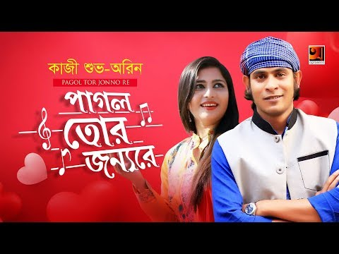 Pagol Tor Jonno | By Kazi Shuvo & Aurin | New Bangla Song 2019 | Official Lyrical Video