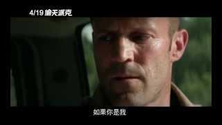 Nonton 【偷天派克】Parker 第一版預告 ~ 4/19 大幹一場 Film Subtitle Indonesia Streaming Movie Download